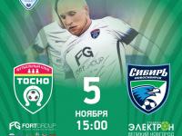«Тосно» приглашает на игру с ФК «Сибирь»