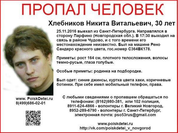 ВНовгородской области разыскивают жителя Санкт-Петербурга