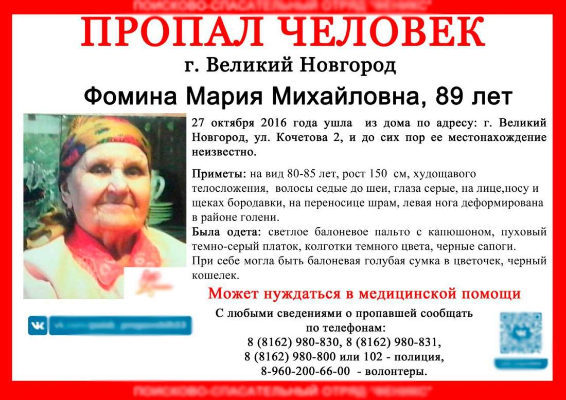 ВВолгограде пропала без вести 85-летняя пенсионерка