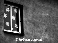 Посты о… Новом годе