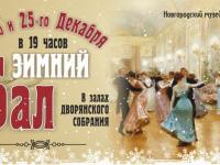 В Великом Новгороде пройдет Зимний Бал в Дворянском собрании
