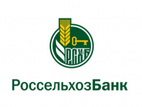 Кредитный портфель Новгородского филиала Россельхозбанка по итогам 2016 года превысил 7,5 млрд. рублей