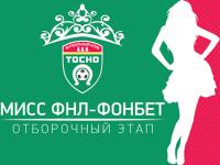 Новгородка может представить ФК «Тосно» на конкурсе «Мисс ФНЛ-ФОНБЕТ»