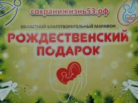 «Рождественский подарок» собрал пожертвования от 1 600 организаций и 14 000 граждан