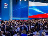 Сергей Митин посетил XVI cъезд партии «Единая Россия»