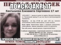 В «Луговом» обнаружено тело несовершеннолетней новгородки