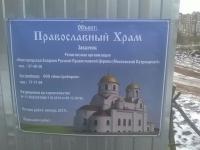 В Псковском микрорайоне Великого Новгорода начато строительство православного храма