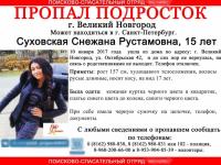 В Великом Новгороде пропала 15-летняя девушка