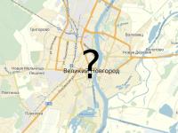 В Великом Новгороде ждут предложений по наименованию улицы, сквера и парка