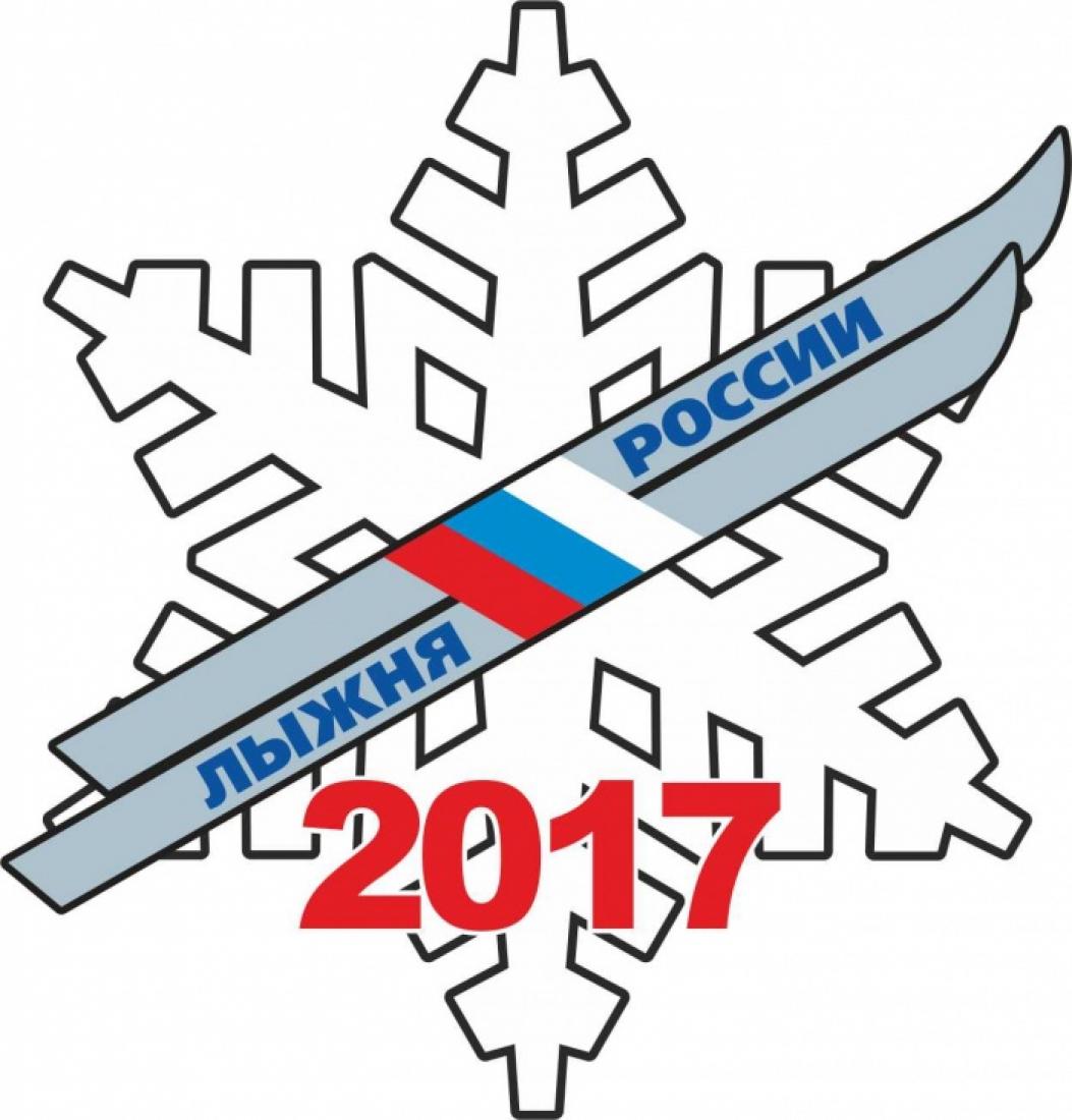 Граждан региона приглашают на«Лыжню России» вЯсную Поляну иНовомосковск