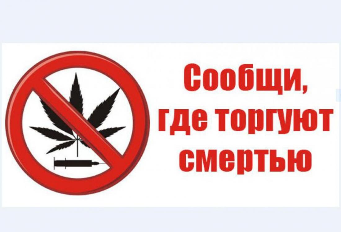 Граждане Тверской области могут анонимно сообщать о«торговцах смертью»