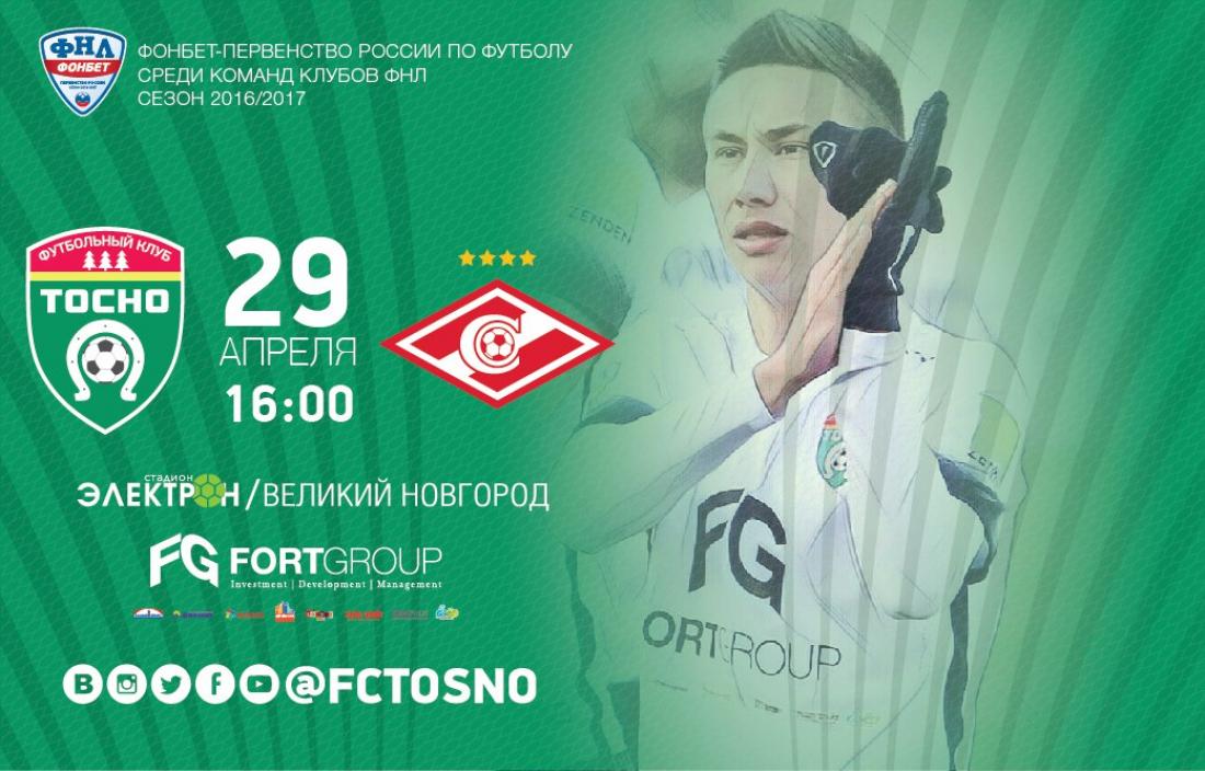 «Тосно» и«Спартак-2» сыграли вничью