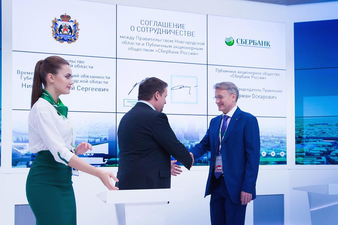 Власти Подмосковья и сберегательный банк подписали соглашение осотрудничестве