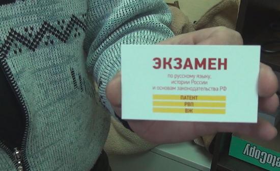 2-х новгородцев подозревают всдаче экзаменов замигрантов