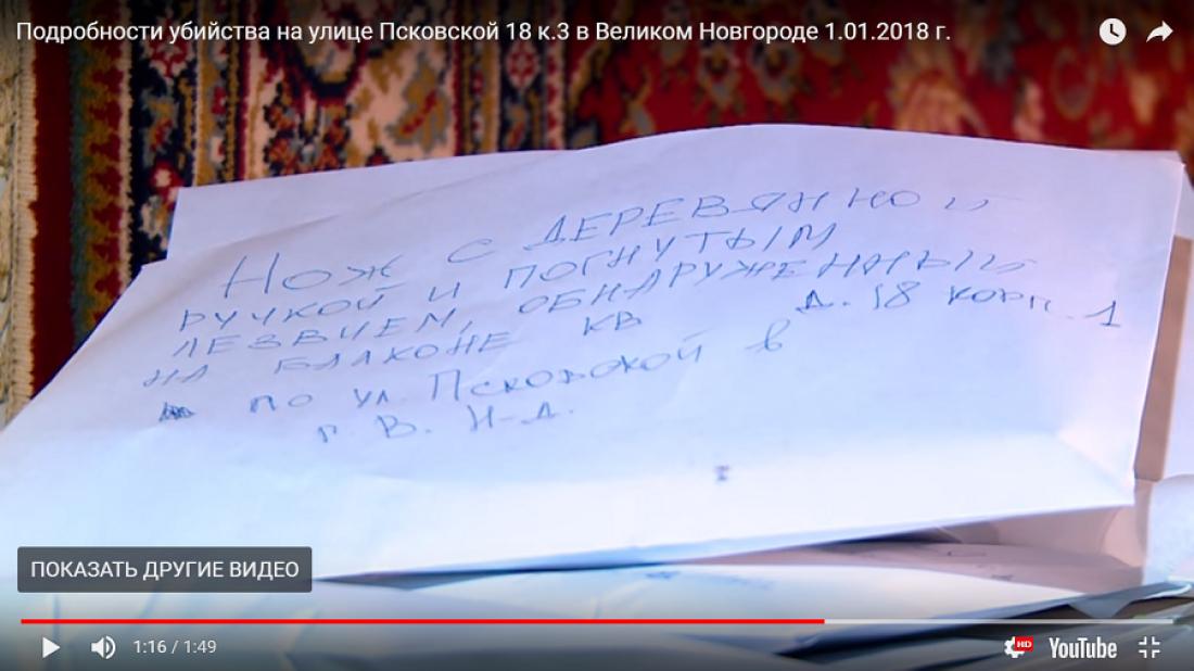 Беспощадное  убийство вновогоднюю ночь совершено вВеликом Новгороде
