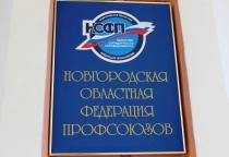 Новгородская федерация профсоюзов сможет вносить законопроекты на рассмотрение областной думой