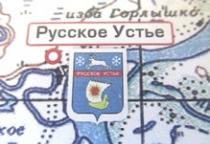 Для возведённой при поддержке Новгородской области церкви в якутском селе Русское Устье ищут священника