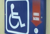 1200 инвалидов стоит на учете в центрах занятости Новгородской области