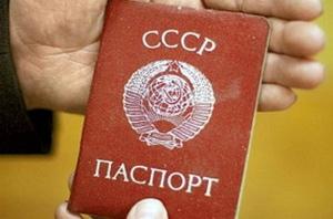 Около 1200 жителей Новгородской области до сих пор живут с паспортами СССР