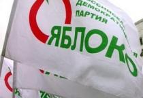 В новгородском «Яблоке» сменилось руководство