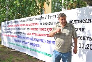 Почётный гражданин Новгородской области устроил одиночный пикет