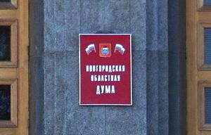 Пост заместителя спикера Новгородской областной Думы остался вакантным