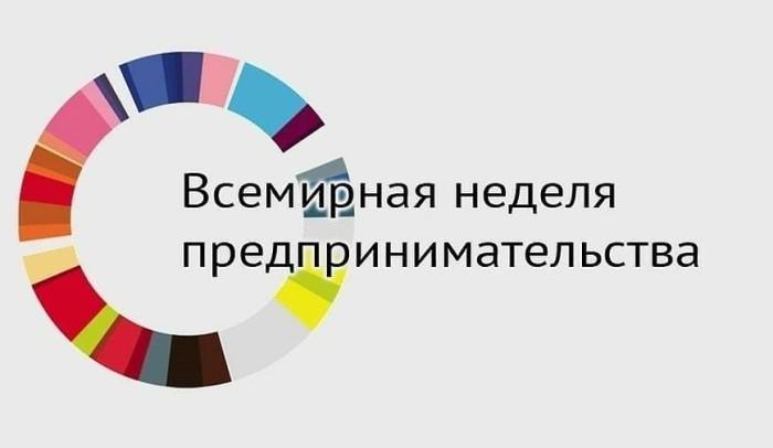 Новгородская неделя предпринимательства-2020: что посмотреть и куда сходить