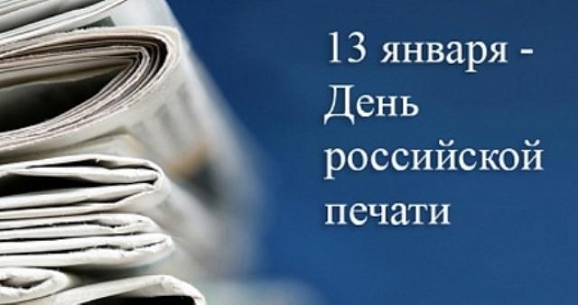Андрей Никитин и Елена Писарева поздравили СМИ с Днём российской печати