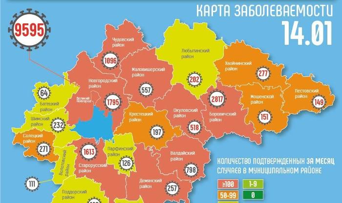 В Великом Новгороде за сутки коронавирусом заразились 87 человек