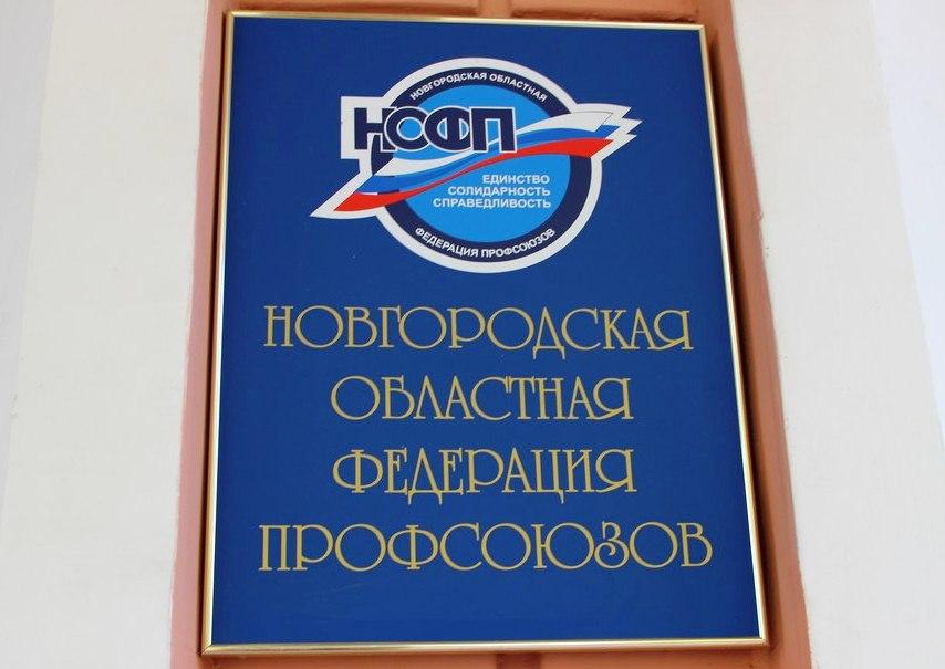 Михаил Шмаков поздравил с 25-летием Новгородскую областную Федерацию профсоюзов