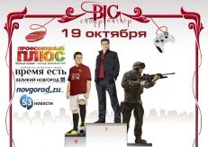 Большой Чемпионат по киберспорту пройдет в Великом Новгороде