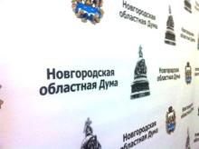 Расходная часть бюджета Новгородской области сократится