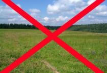 В Новгородской области отказаться от земли можно в Росреестре
