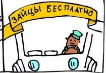 Комикс: что нам делать с проездным?