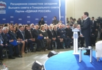 «Единая Россия» подвела итоги работы и определила планы на будущее