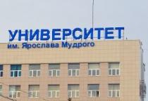 Ученые НовГУ получили медали Ярослава Мудрого