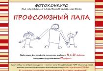 В Новгородской области проходит конкурс «Профсоюзный папа»