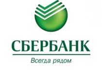 Заявку на ипотеку Сбербанка можно подать у риелторов-партнеров банка