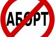11 абортов зафиксировано в Маревском районе в текущем году