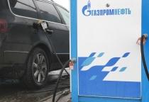 «Газпром Нефть» компенсирует 30 000 рублей при модернизации авто под метан