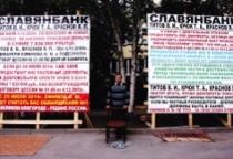 Пикетчик «Славянбанка» угрожает провести акт самосожжения