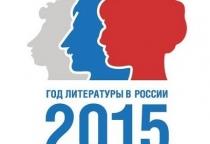 Официальный сайт Года литературы в России начал свою работу