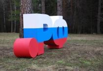 Минкомсвязь советует россиянам регистрироваться в российских доменных зонах