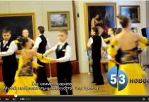 «53 секунды»: Бал цветов в Великом Новгороде