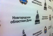 Новгородская областная Дума выбрала открытое обсуждение бюджета