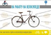 Как начать ездить на работу на велосипеде? Инфографика от «53 новостей»