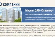 Управляющая компания «Славянка» Минобороны не получила лицензию в Новгородской области