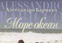 53 книги: Алессандро Барикко «Море-Океан»