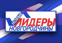 «Новгородское телевидение» проводит финал проекта «Новые лидеры Новгородчины»