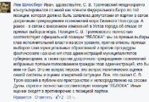 Перед своим отказом голосовать по отставке мэра Сергей Трояновский консультировался со Львом Шлосбергом